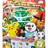 たのしみいっぱい冬休み!ポケモンシールホルダーセット(2011年12月17日(土)発売)