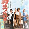 第9作「男はつらいよ 柴又慕情」満を持して吉永小百合の登場!