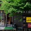 加賀市橋立のGlass Studio Cullet(カレット)のグラスを買いました!