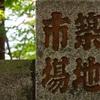 丹沢山系の大山阿夫利神社に刻まれた築地市場の名前