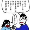 No.1009 念願のLINEをダウンロード