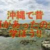 【沖縄と戦争】沖縄県平和祈念資料館とひめゆり平和祈念資料館