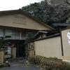箱根旅行レポ②木もれびの宿ふるさとへ泊まりました。