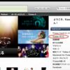 iTunes アローアンス