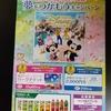 【5/31*6/7】カワチ×キッコーマン ディズニーキャンペーン【レシ/はがき】