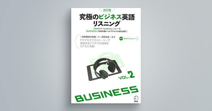 改訂版 究極のビジネス英語リスニング Vol.2