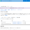 Azure App Service上のPHPでmb_send_mailを使う方法