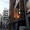大阪、日本酒酒場立ち呑み「仁」天満店、日暮れ前から酒飲めておっさんのテンション無駄に上がるの巻。