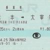 熊本→太宰府 乗車券