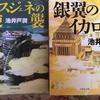 サラリーマン Vol.6 ~半沢直樹~