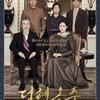 『ラスト・プリンセス 大韓帝国最後の皇女』ホ・ジュノ