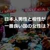 日本人との国際結婚が一番多くなってくるベトナム事情とは?