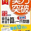 夏休み24日目家庭学習状況【やればできるじゃないかっ!】(時期ずらしています^^;)