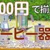 【キャンプ中のコーヒー道具全部紹介!】6000円で揃える本格コーヒー道具【動画あり】