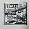 2019.10.6 阪急と近江鉄道!その5(終)