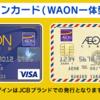 【2017年最新】イオンに行く機会が増えてきたので改めてイオンカードのメリットに気づいた話-イオンカードのお得なサービスをまとめてみた-