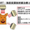『犬の鼻腔内腫瘍』③放射線治療とその他の治療法