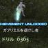 【FF14】はじめての一騎打ち ガブリエル編