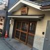 【番外編】たった一日で、東京五大煮込みをはしごする事は可能か?
