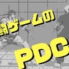 格闘ゲームにおけるPDCAサイクル(格闘ゲームで伸び悩む人向け)