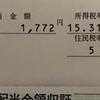 ヤフー株配当金が郵便で届いた!欲しがりませんカツまでは(。・д・)=3ゲプッ かつやの運営会社はコナカだよ研究中