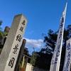 【縮景園】_広島県広島市 - photos