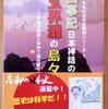 古事記に出てくる「淤能碁呂島(おのごろじま)」は玄界灘にあった!?
