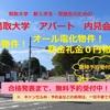 2020年 鳥取大学 前期試験 合格発表まで、アパート無料予約受付中!鳥取大学 アパート マンション 部屋探し!