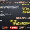 【Mini-Z】ファイブミニッツジムカーナ視聴者グランプリ  ~第4回の概要公開~ ※締め切り8/30(日)
