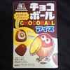 チョコボールアイス ピーナッツ!ファミリーマート限定の丸々チョコボールが入ったアイス商品