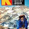 谷口ジロー山もの『K』『神々の山嶺』