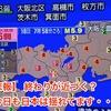 【悲報】 終わりが近づく? 今日も日本は揺れてます・・・