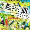 「老けない肌のつくり方」LDK特集 読んどこ。