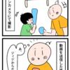 4コマ「ジィジの勘違い」☆ (チャタロ4歳)