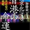 【読書感想】『「北京化」する香港の命運』を読んで