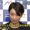 マジ?民進党・山尾志桜里「男性弁護士と男女の関係はない」