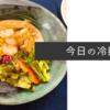 今日の冷麺