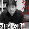 元プロレスラーの前田日朝さんの「都市伝説」がYouTubeで上がってるけど、これヤバくない?レベルの話でビックリΣ(・ω・ノ)ノ!