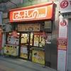 みよしの 日劇店 / 札幌市中央区南5条西4丁目 日劇ビル1F