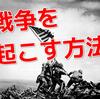高校・予備校は遅すぎ?!8月に第二次世界大戦を起こそうぜ!