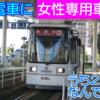 29. 【2両編成なのに】熊本市電、女性専用車両試験導入へ...