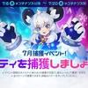 7月捕獲イベント『イエティ』登場!作るべきなのか?