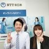 オラクル使っているなら「オラクルクラウド」|NTT東日本オンラインセミナー