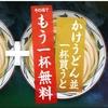 丸亀製麺の「夜なきうどんの日」が熱い!
