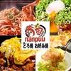 【オススメ5店】兵庫県その他(兵庫)にあるお好み焼きが人気のお店