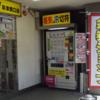 JR西日本の回数券廃止と「京都分割」のひずみ★滋賀県