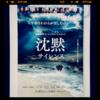 【映画】沈黙 -サイレンス-