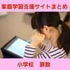 家庭学習支援 【算数】小学校