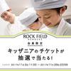 【懸賞】キッザニア東京・甲子園 チケット RF1