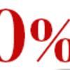 チャンスを見逃すな!120%以上還元案件!